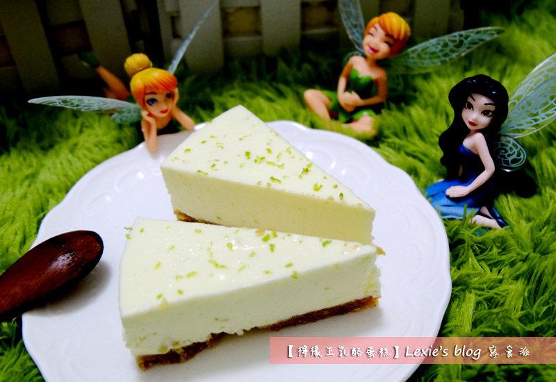【食譜】甜點-檸檬生乳酪蛋糕(免烤) 酸甜口味適合夏天