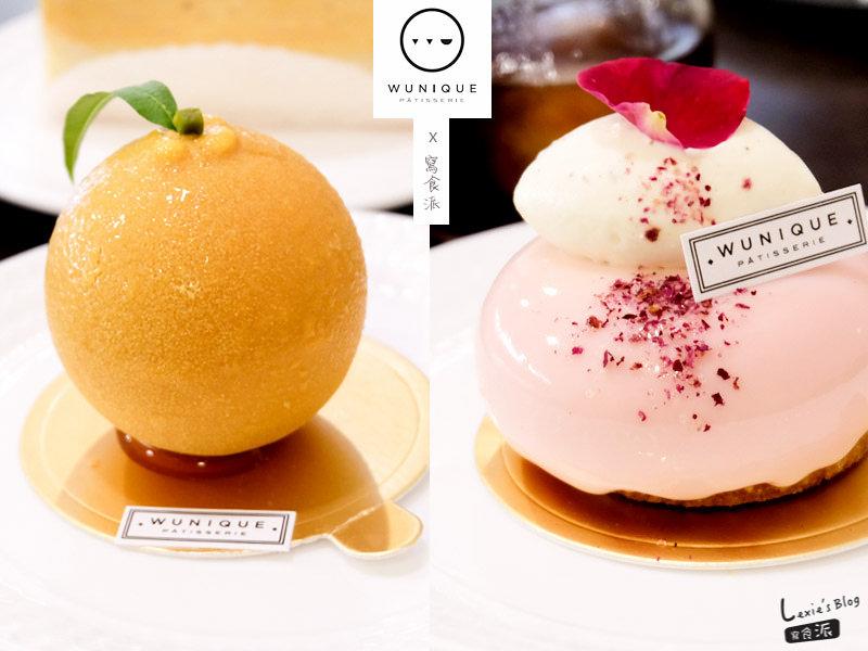【台北必吃法式甜點】WUnique Pâtisserie 無二,精美優雅蛋糕推薦