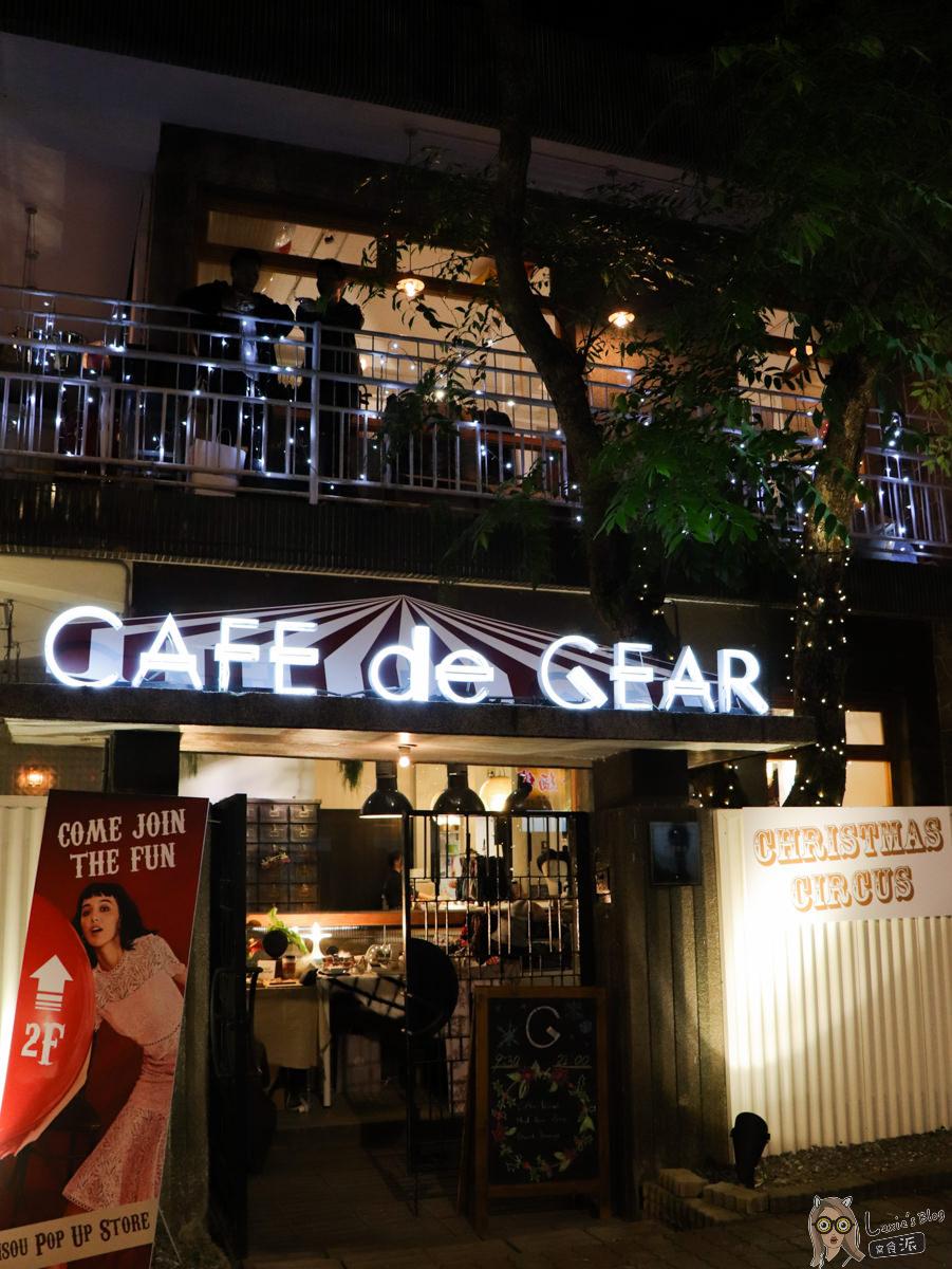 台北老屋咖啡地圖》老洋房改建的cafe de gear,買給自己一段休憩時光