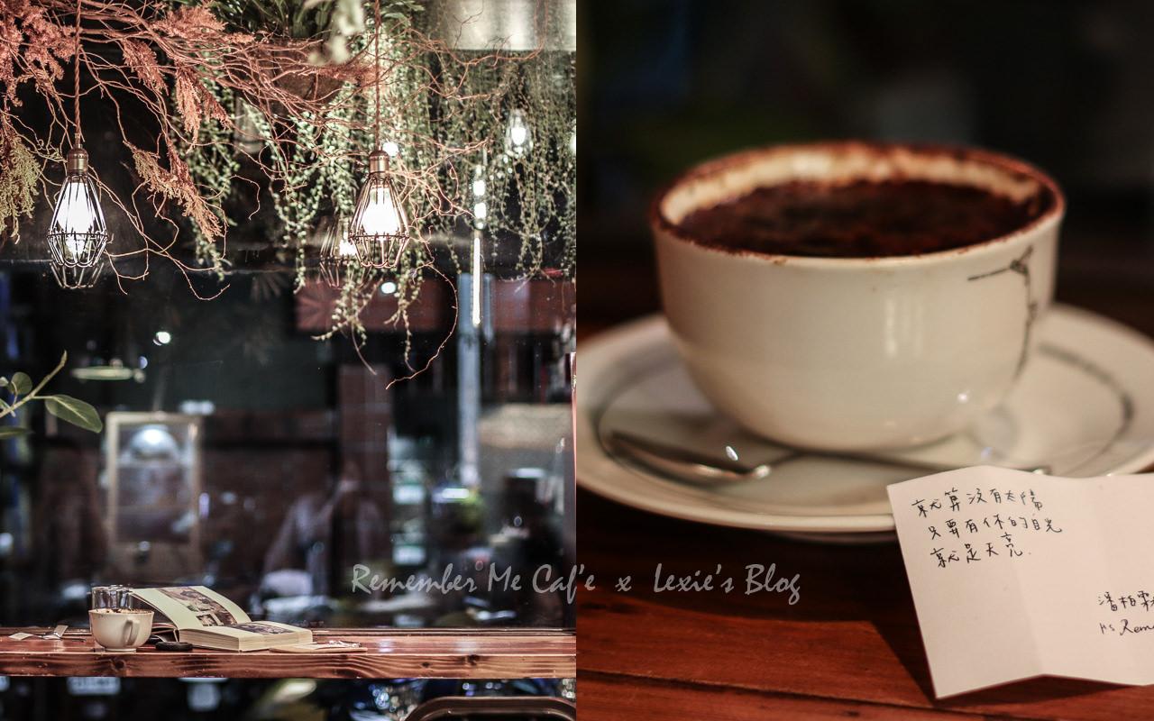 小巨蛋深夜咖啡廳》記得我remember me cafe咖啡,忘不掉的美好