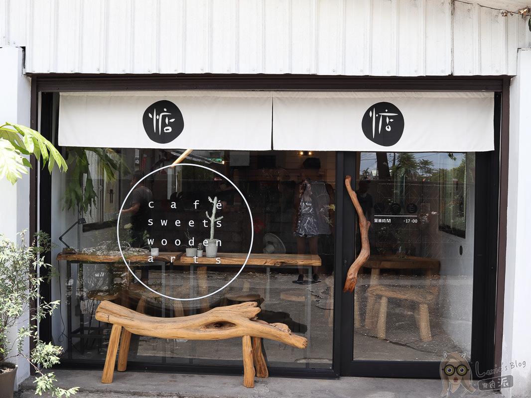 惦惦咖啡廳-花蓮吉安慶修院旁的手做甜點咖啡,店內超可愛