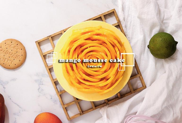 免烤箱甜點食譜》新鮮芒果慕斯蛋糕,芒果花製作