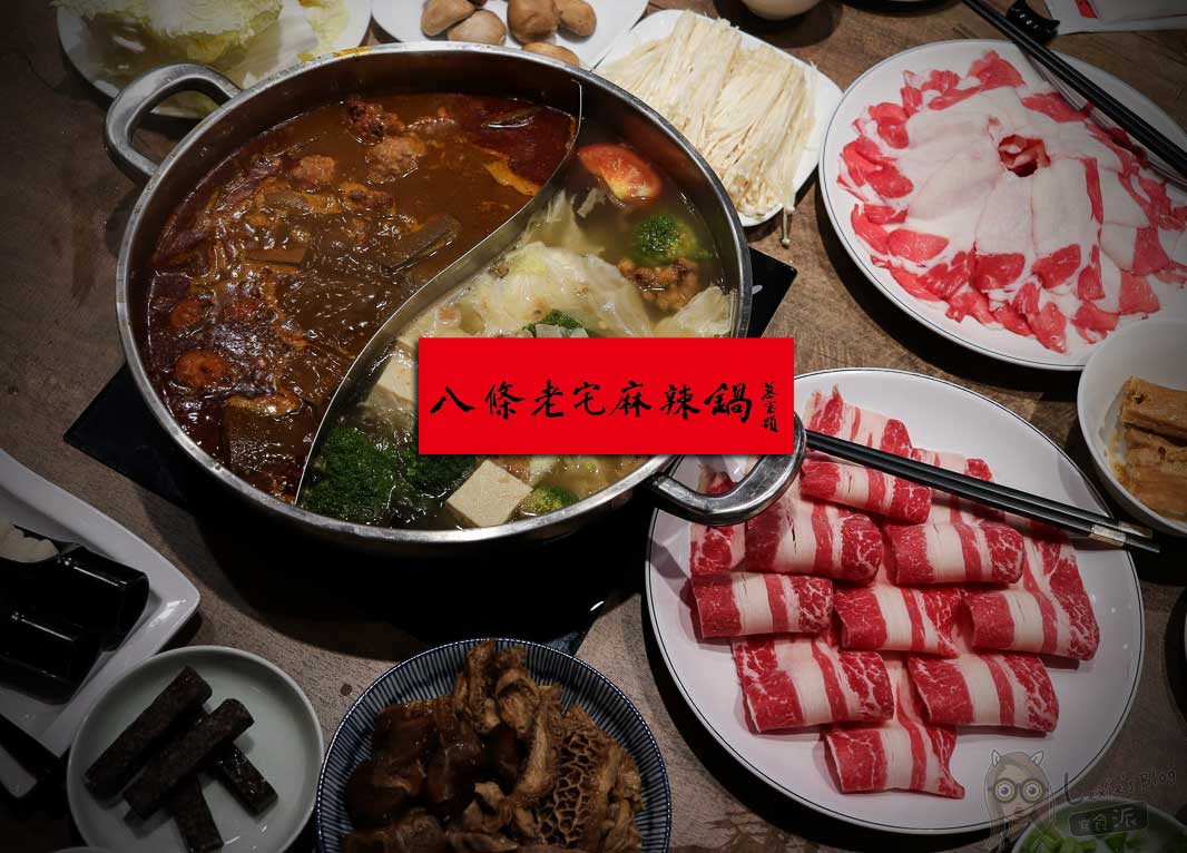 八條老宅麻辣鍋》網友票選必吃麻辣鍋,食材超優的中山區火鍋推薦