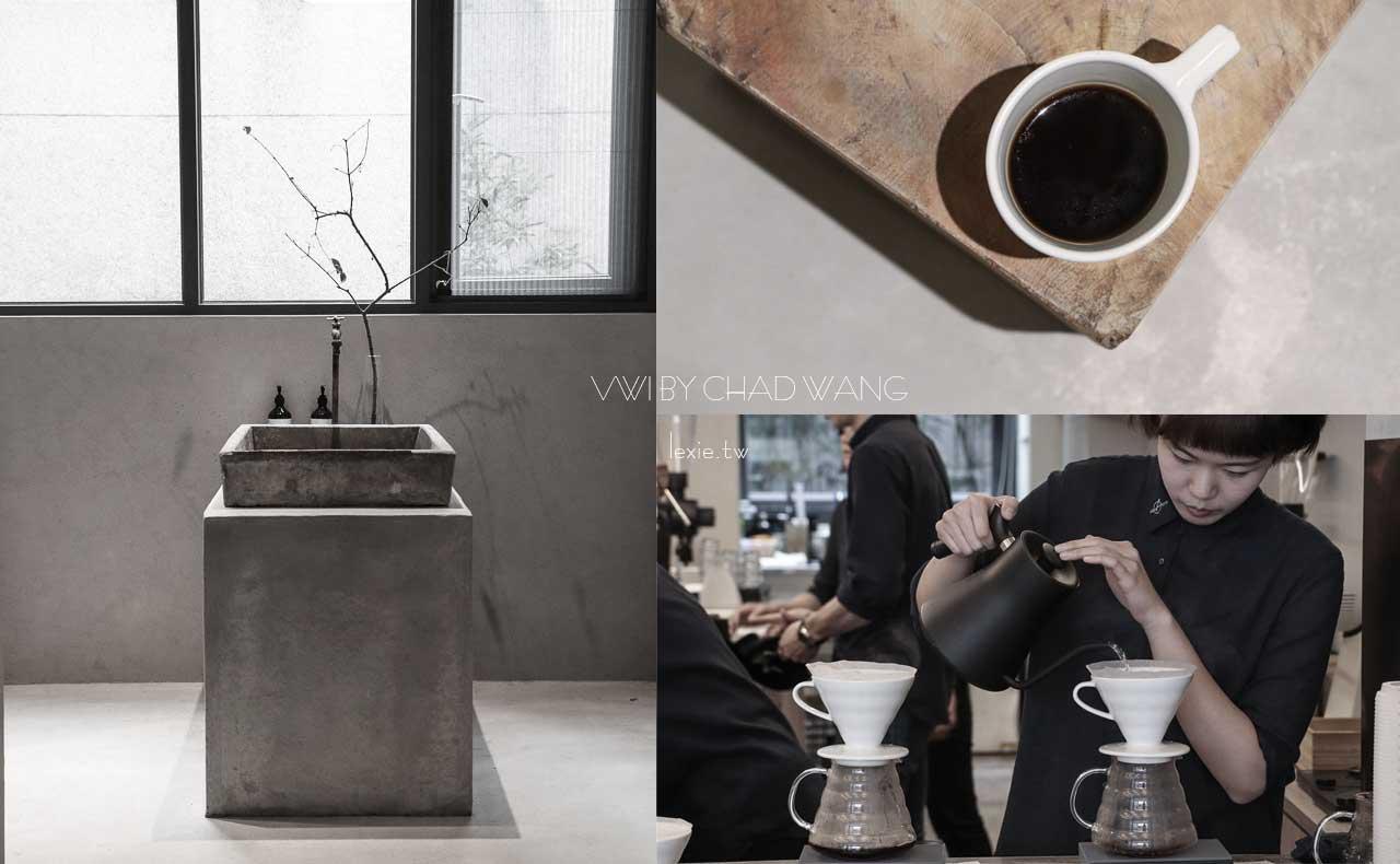 東區咖啡廳》世界沖煮大賽冠軍王策咖啡廳VWI by CHADWANG,超級簡質感風格咖啡廳,手沖精品咖啡推薦