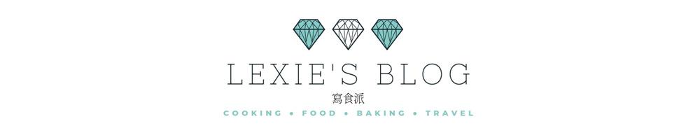 Lexie's Blog,寫食派