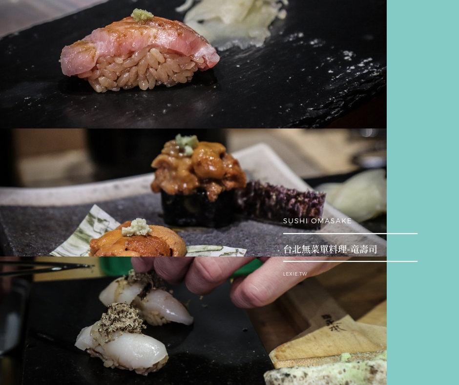 台北無菜單日本料理》竜壽司,熱血師傅手下的獨門壽司料理