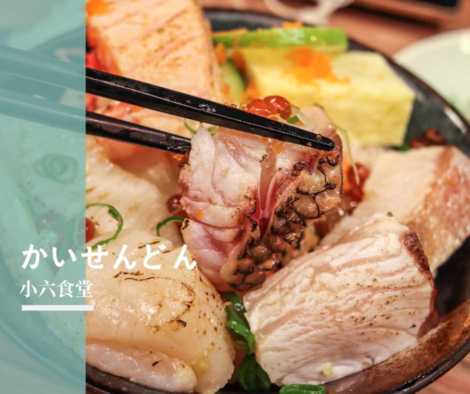 小六食堂-松江南京永遠排隊的平價丼飯/日本料理,值得這麼大名聲嗎?(丼飯菜單)