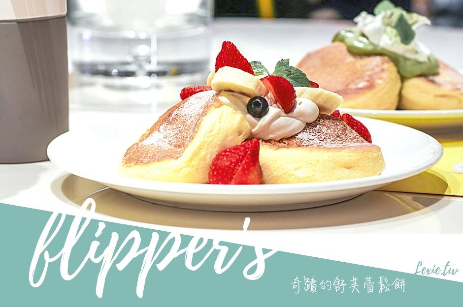 中山區下午茶鬆餅》flipper's奇蹟鬆餅/來自日本的舒芙蕾鬆餅/誠品生活西南店
