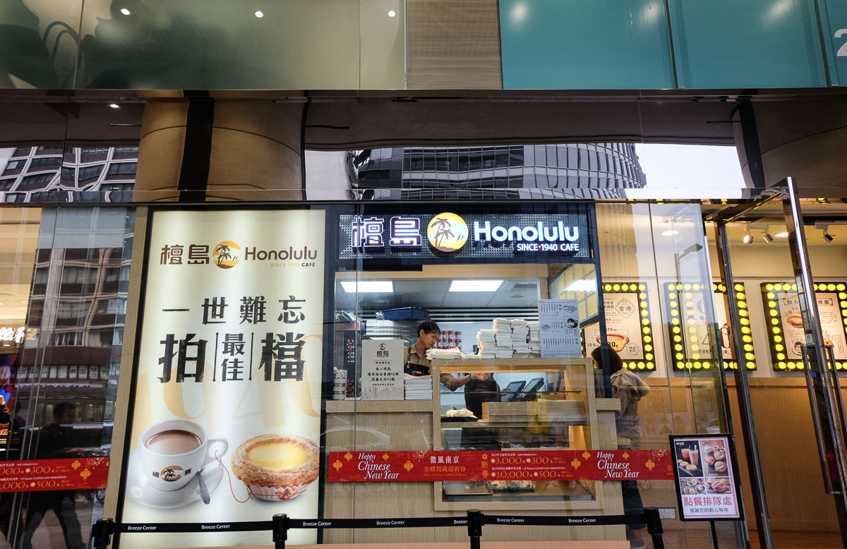 檀島Honolulu南京微風店,沒有傳說中厲害啊.香港蛋塔港式菠蘿油專賣