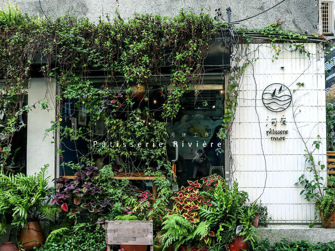 河床法式甜點工作室|台北特色法式甜點,營業到4月想吃從速!