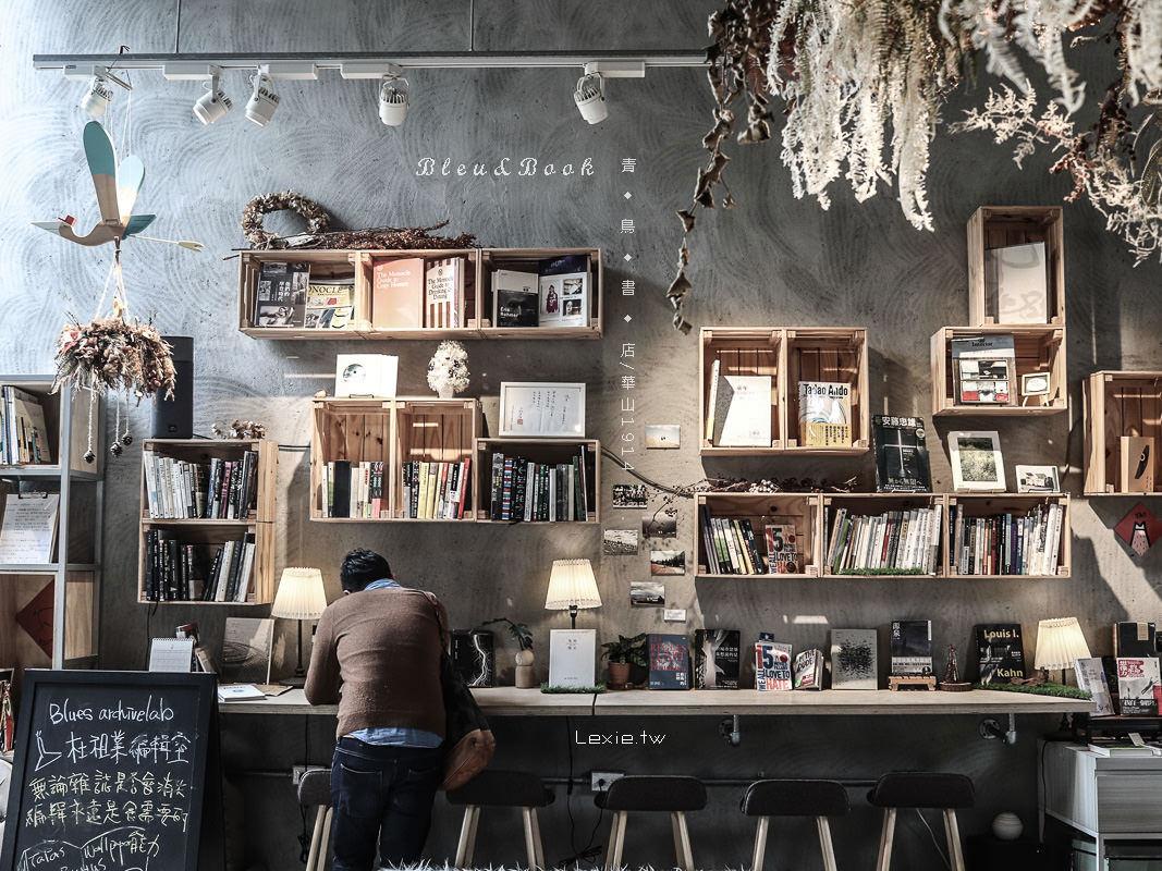 華山文創園區青鳥書店|埋首書堆,享受靈魂出走的自由片刻,台北獨立書店推薦