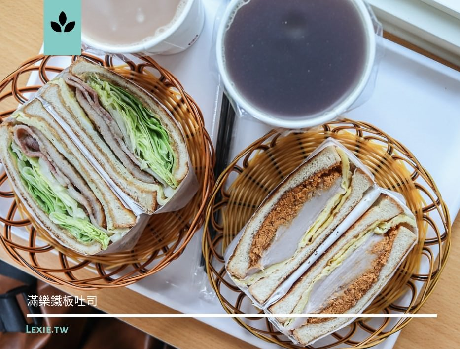 滿樂鐵板吐司|台北超人氣爆漿肉鬆芋泥吐司,芋泥控發瘋,好險IG美食也能吃!