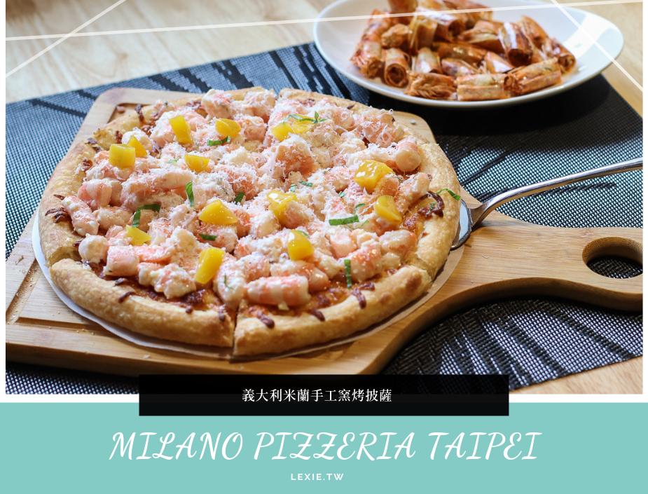 台北pizza推薦|義大利米蘭手工窯烤披薩,用料頂級的酥香Pizza,顛覆你對Pizza的想像|松江南京美食