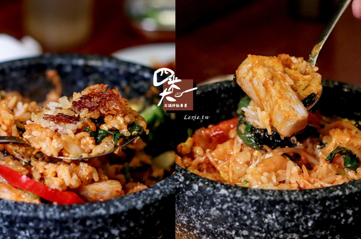 中山韓式料理》四米大石鍋拌飯專賣,熱騰騰誘人鍋巴飯,超推海鮮煎餅
