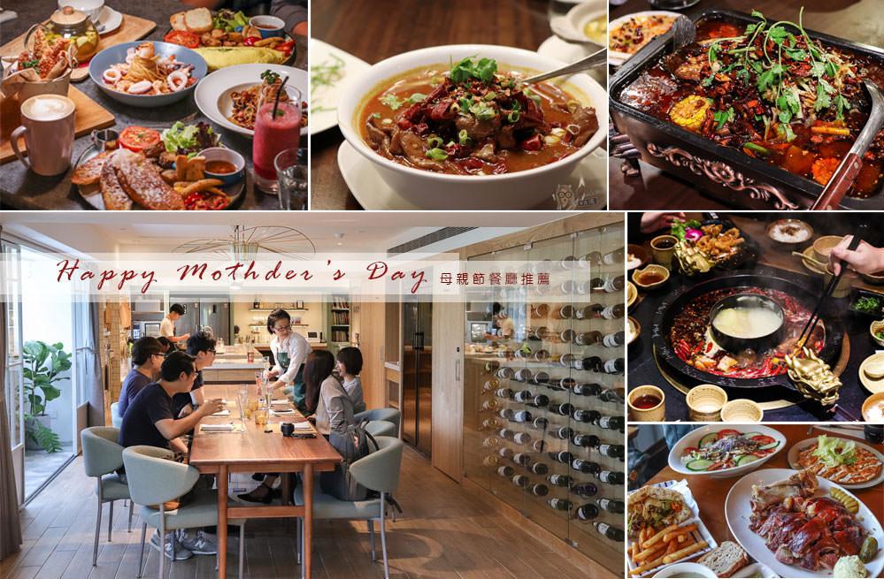 母親節餐廳推薦,精選27間請客聚餐不失禮的餐廳推薦(有包廂會註明)
