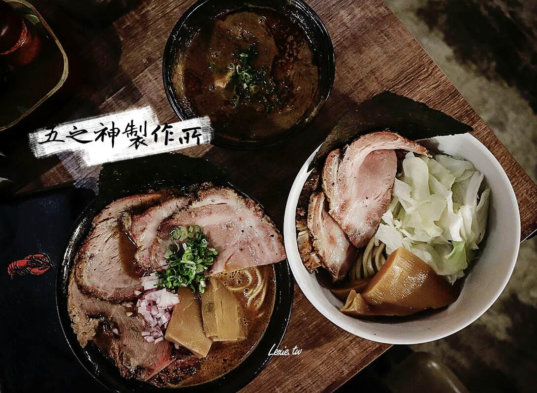 五之神製作所|極濃豚骨蝦沾麵/湯麵,來自東京新宿獲拉麵大賞第一名,市政府捷運美食