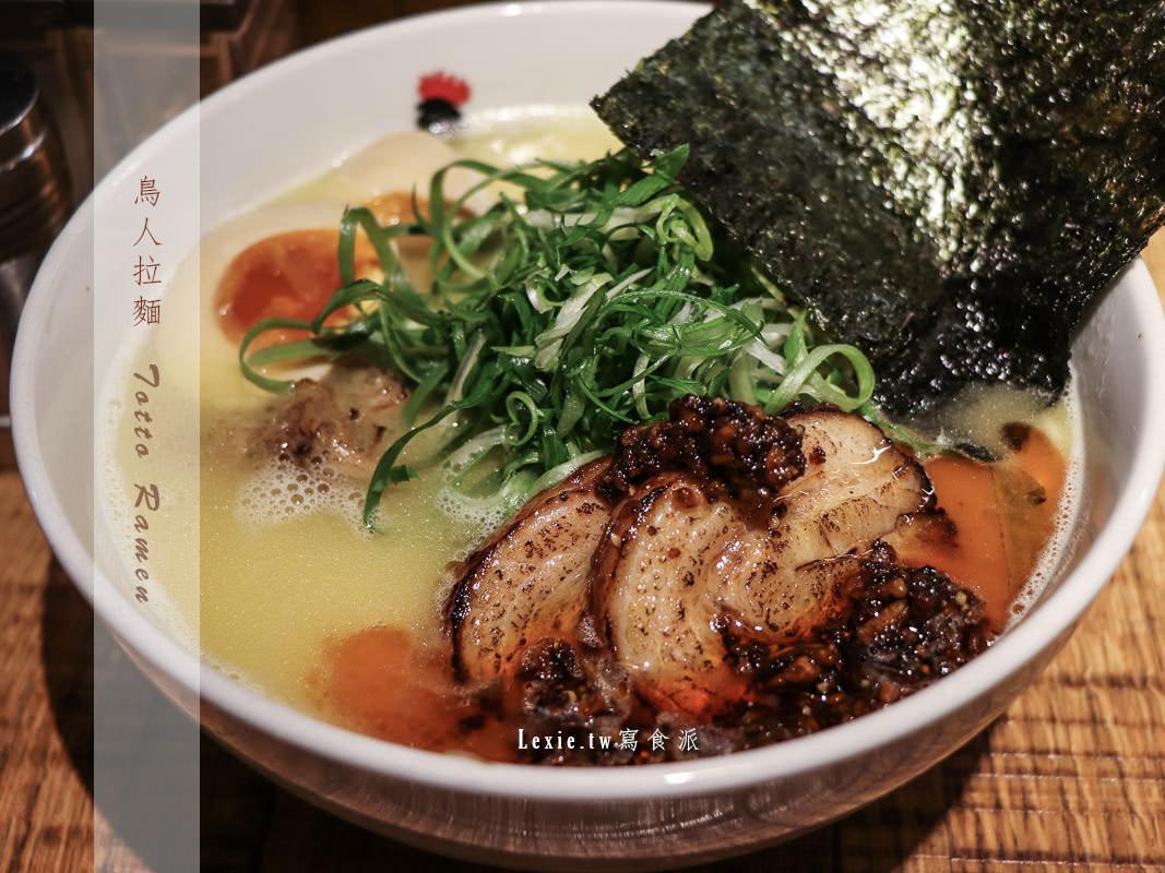 台北雞湯拉麵》鳥人拉麵,溫潤鮮美的雞湯,肥厚炙燒叉燒,加辣更顯層次/市民大道美食