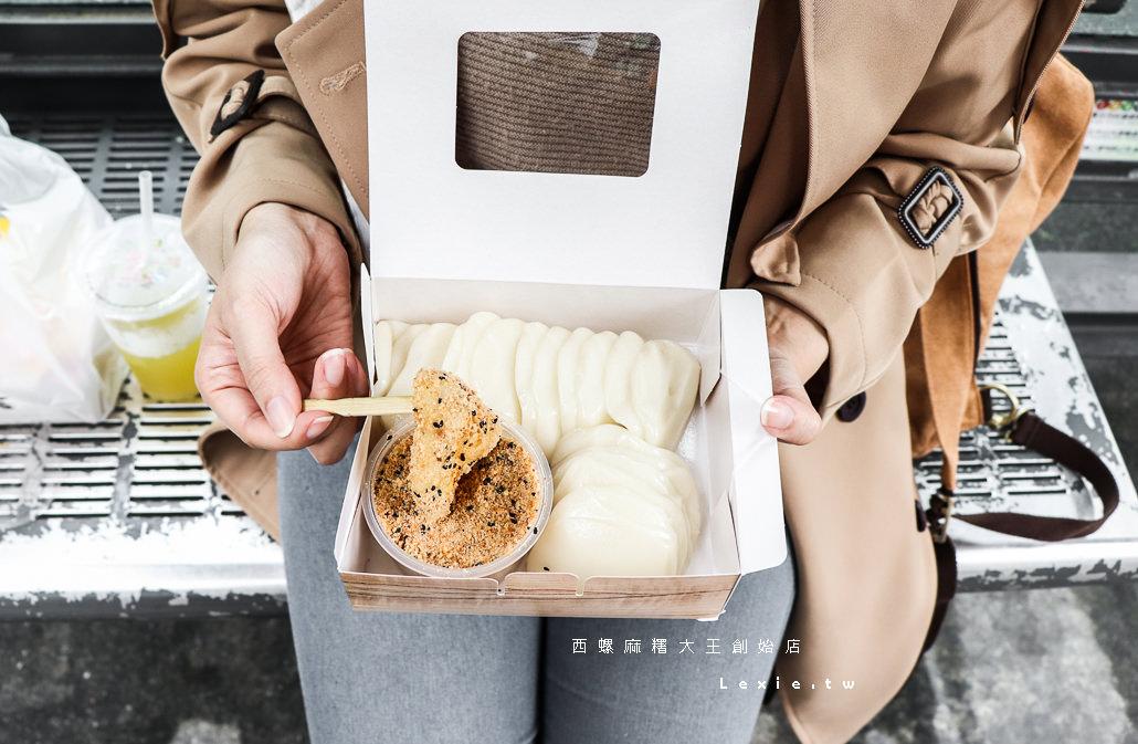 西門美食小吃|西螺麻糬大王創始店,軟Q香甜的包餡麻糬,下午茶送禮都好用/素食可用