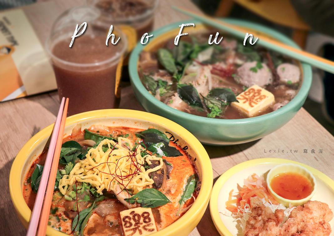 王品最新越南河粉餐廳-樂越phofun|超澎湃大碗的鮮嫩牛肉/海鮮河粉,慶城街南京復興美食推薦
