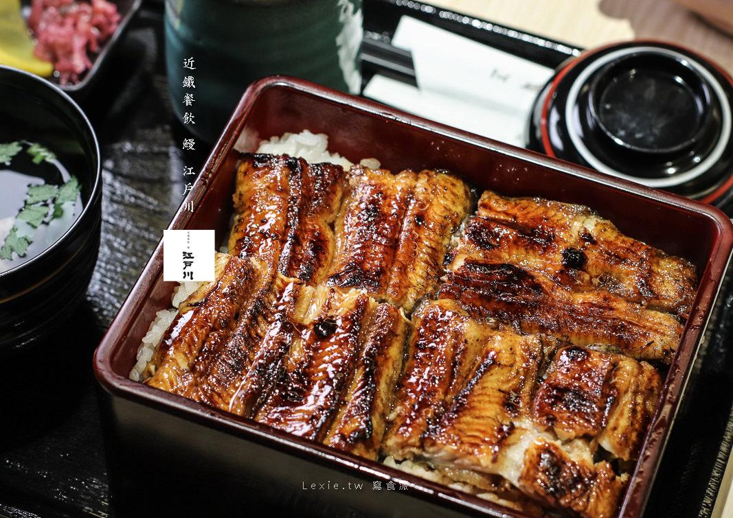 60年京都鰻魚名店江戶川台北插旗,好吃不貴的鬆軟烤鰻|台北必吃鰻魚飯