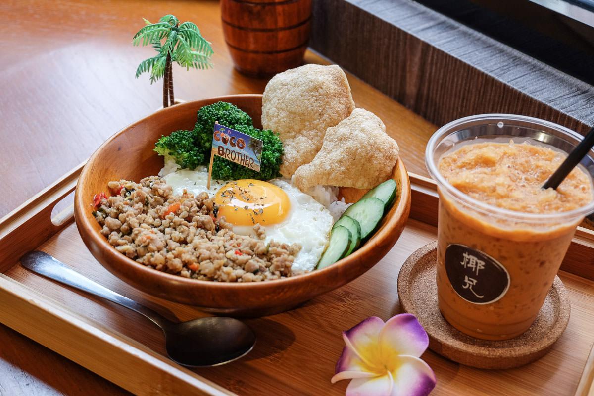 南京復興平價泰式料理 椰兄 大概我不懂你的美,就像白天不懂夜的黑