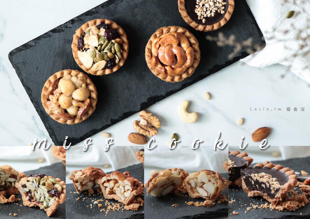 2019伴手禮餅乾禮盒推薦|米思酷奇手工烘焙-堅持手工現做,低糖低油的點心餅乾,送人就送最好的