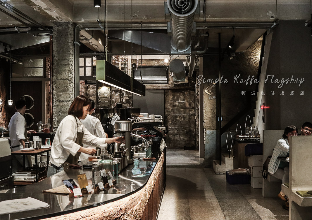 興波咖啡Simple Kaffa旗艦店|今年台北最強咖啡廳,咖啡冠軍吳則霖打造全新理想空間,具國際水準的專業咖啡廳