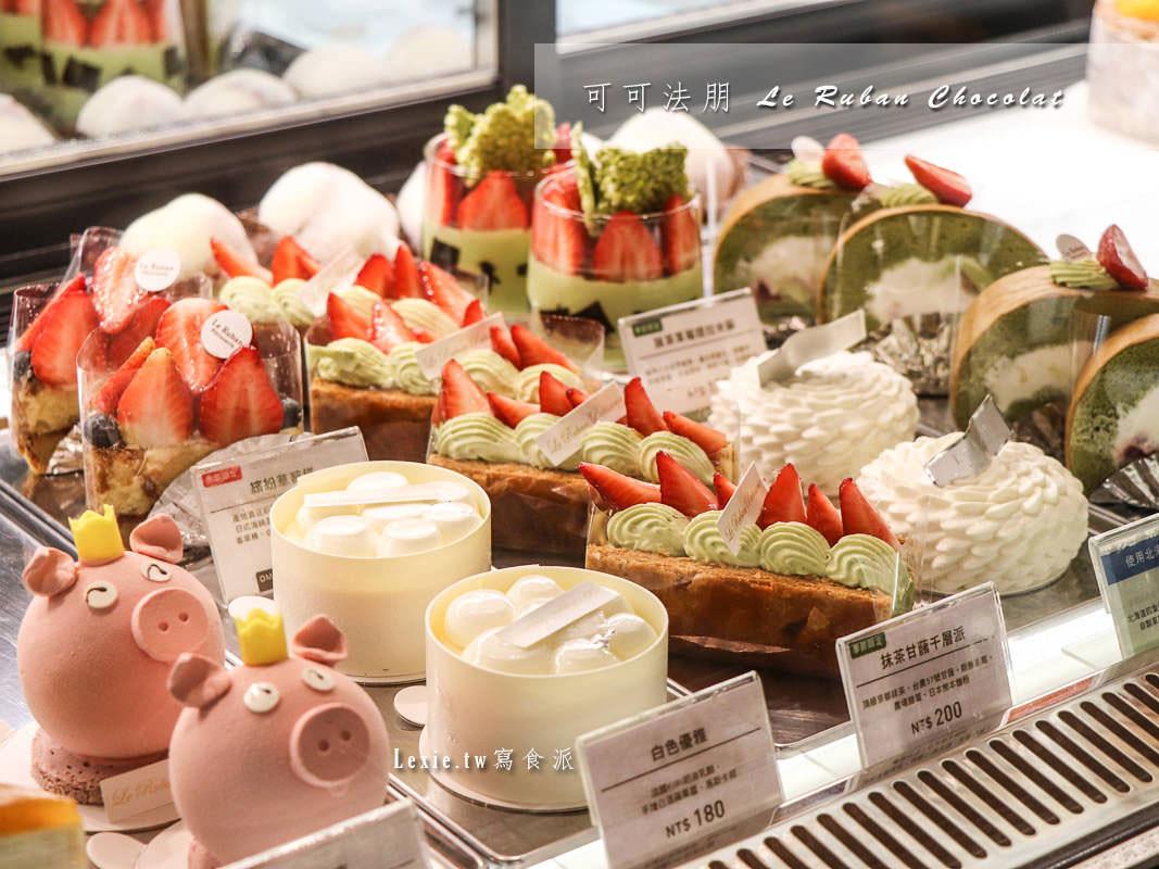 大安區甜點|可可法朋(法朋二店)終於吃到傳說中的草莓大福!琳瑯滿目的法式甜點每種都想吃!