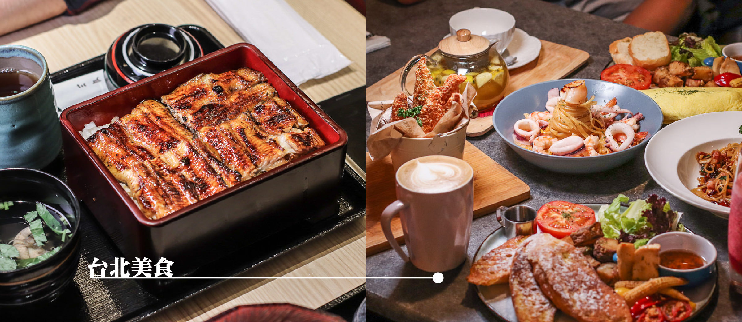 台北各式美食