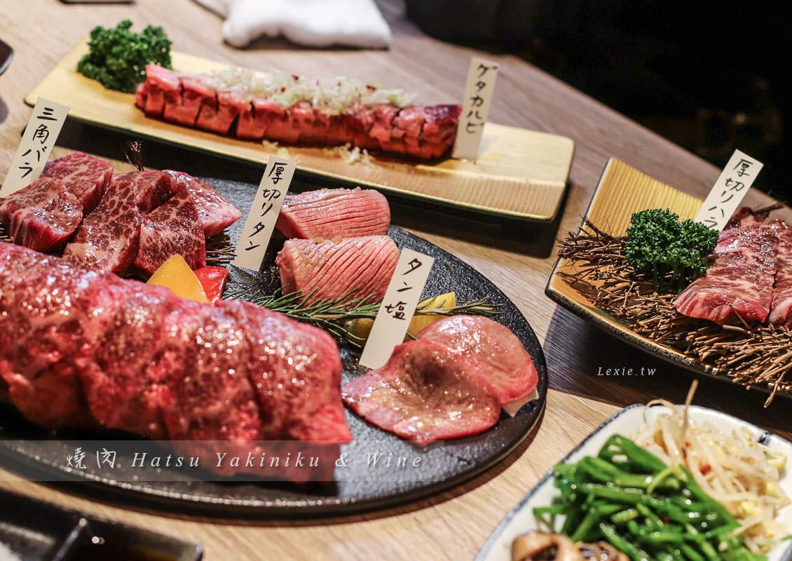 中山站頂極和牛燒肉|燒肉Hatsu Yakiniku & Wine|必點厚切牛舌!全程貼心桌邊服務