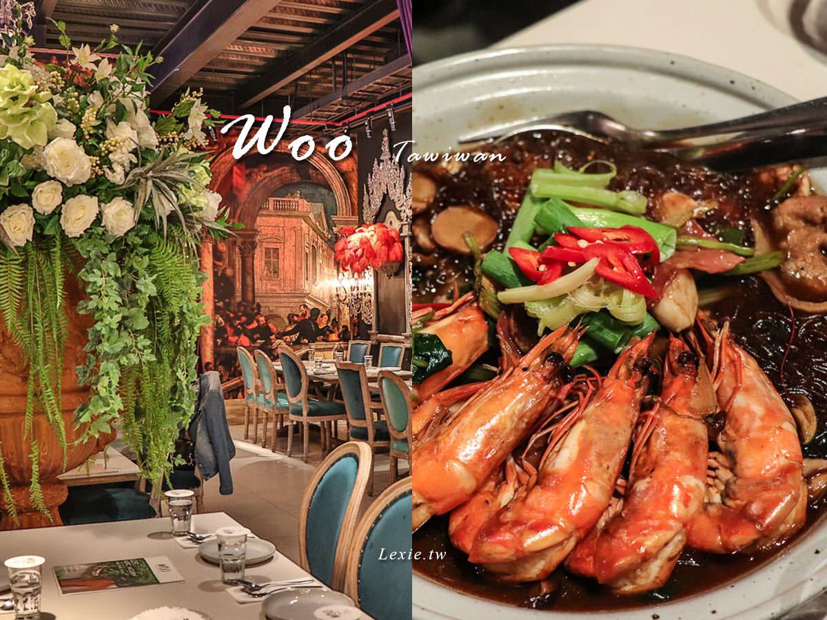 高雄美術館泰式料理 WOO Taiwan,浮誇花園宮廷風泰國菜,料理夠味服務優質,聚餐餐廳推薦