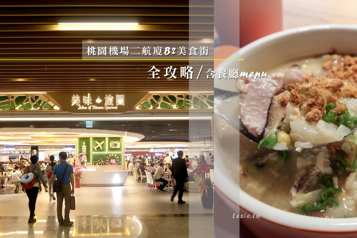 桃園機場二航廈B2美食街全攻略(含全部店家menu)用美食展開每一次的旅行!12mini火鍋早餐也賣粥