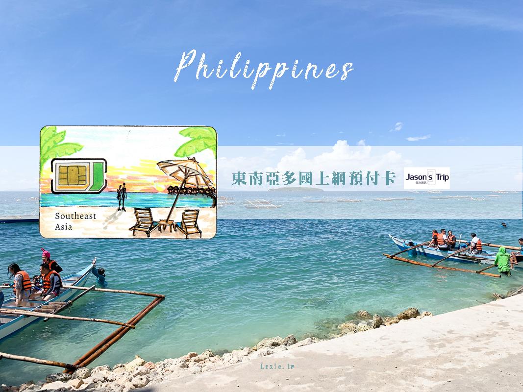 東南亞菲律賓宿霧網卡推薦,下機隨開隨通超方便,省去排隊買sim卡的麻煩!