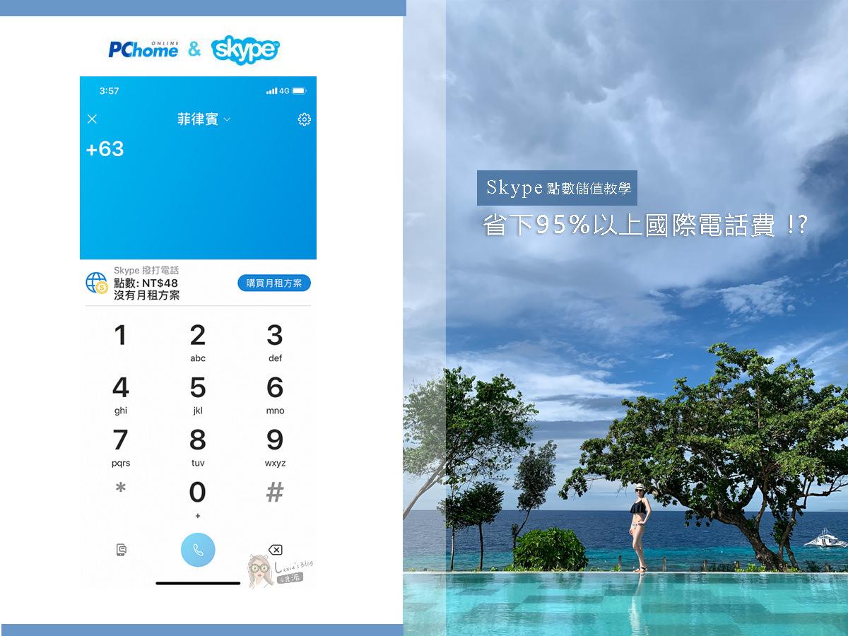 skype點數儲值|出國打電話好幫手,實測儲值比直接打國際電話省95%以上電話費用!