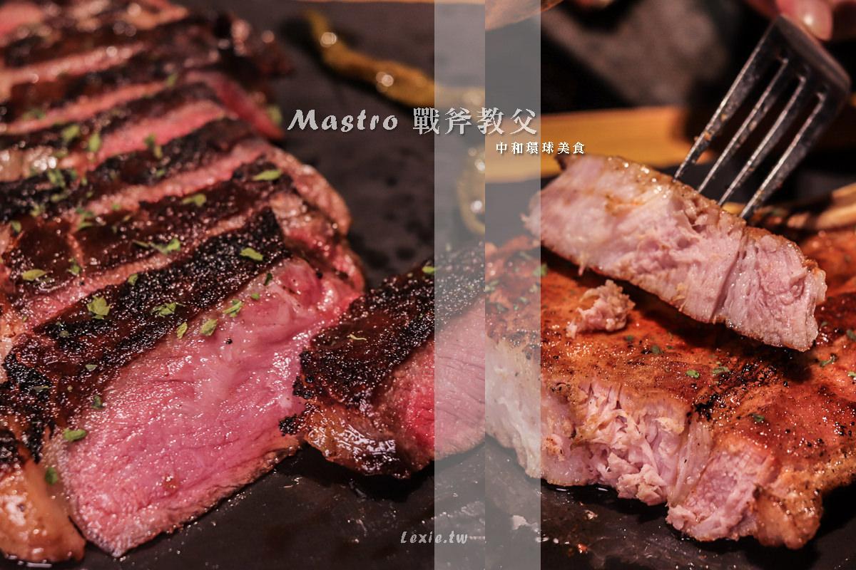中和環球美食Mastro戰斧教父,肉鬼天堂!乾式熟成牛肉/戰斧豬排/肉食分享盤,聚餐餐廳推薦