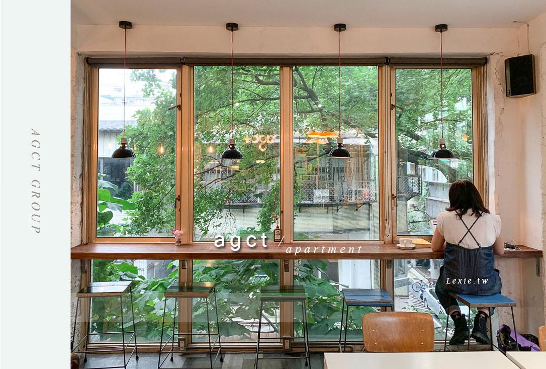 AGCT apartment 台電大樓不限時wifi咖啡廳,大玻璃窗與綠意交織的美好空間/大安區/菜單