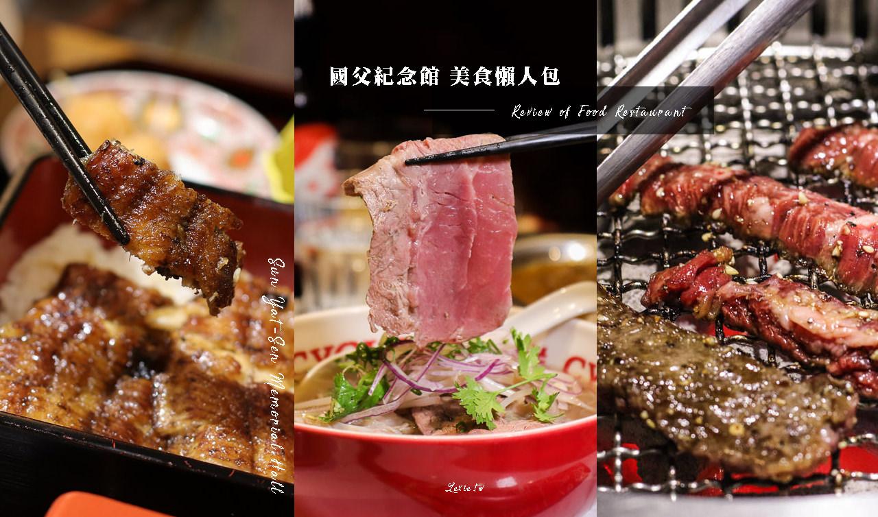 國父紀念館美食》燒肉/甜點/鍋物/炸雞/河粉/港飲,不好吃不推薦的餐廳懶人包