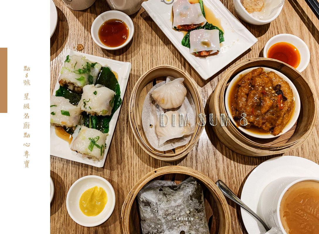點8號|台北港式飲茶平價港點推薦,港式點心全部銅板價!國父紀念館美食推薦(菜單)