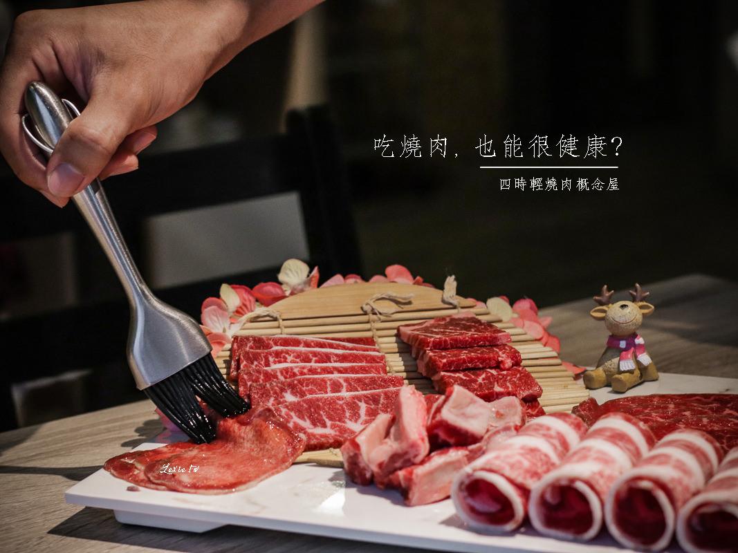 小巨蛋美食健康燒肉新概念|四時輕燒肉 google 4.9分超高評價!食材優質無煙燒烤,燒肉也能吃得健康環保