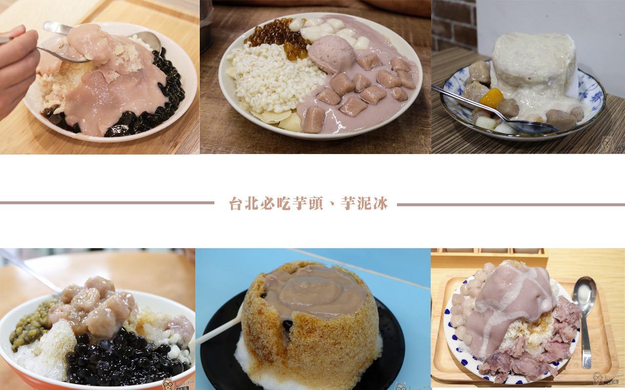 台北爆紅必吃芋頭冰,六間超強芋泥/芋頭冰你吃過幾間?邱太太甜品坊、阿爸的芋園、冰雪糖冰舖、六順豆花、芋頭大王、春美冰菓室