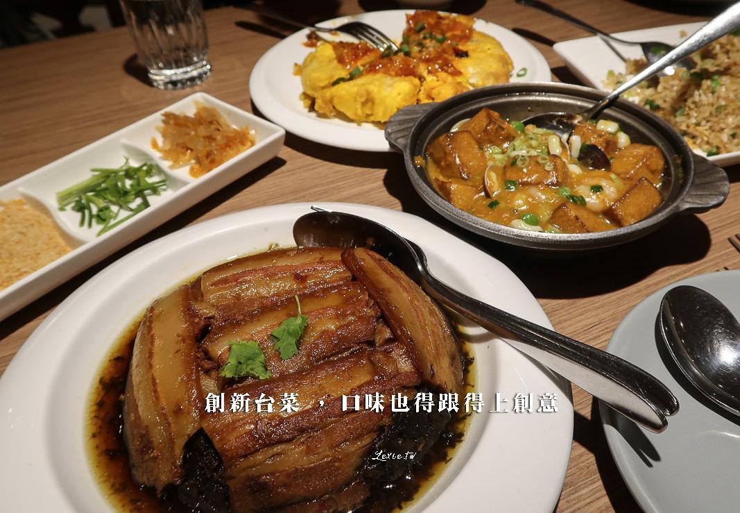 微風南京小巨蛋聚餐餐廳》創意台菜料理叁和院,口味也得跟得上創新/小巨蛋美食/中菜桌菜