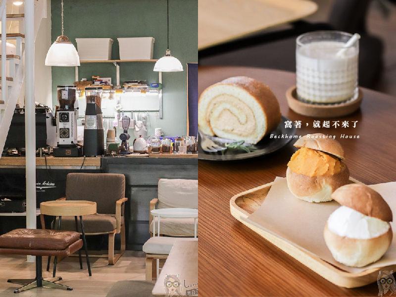 南京復興咖啡廳|貝克宅Roasting House,老宅中的慵懶空間,窩著就不想起來了/免費wifi(菜單)
