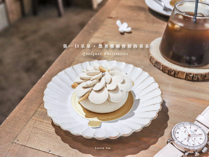 大安區信義安和甜點》某某Quelques Pâtisseries/完全無雷的精緻法式蛋糕店,台北必吃法式甜點