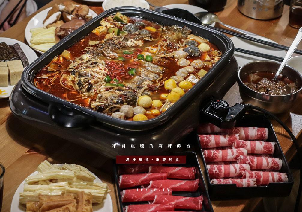 國父紀念館美食-台北重慶烤魚》滿漢爐魚-重慶烤魚火鍋,烤魚火鍋雙吃,7種湯底口味任你選