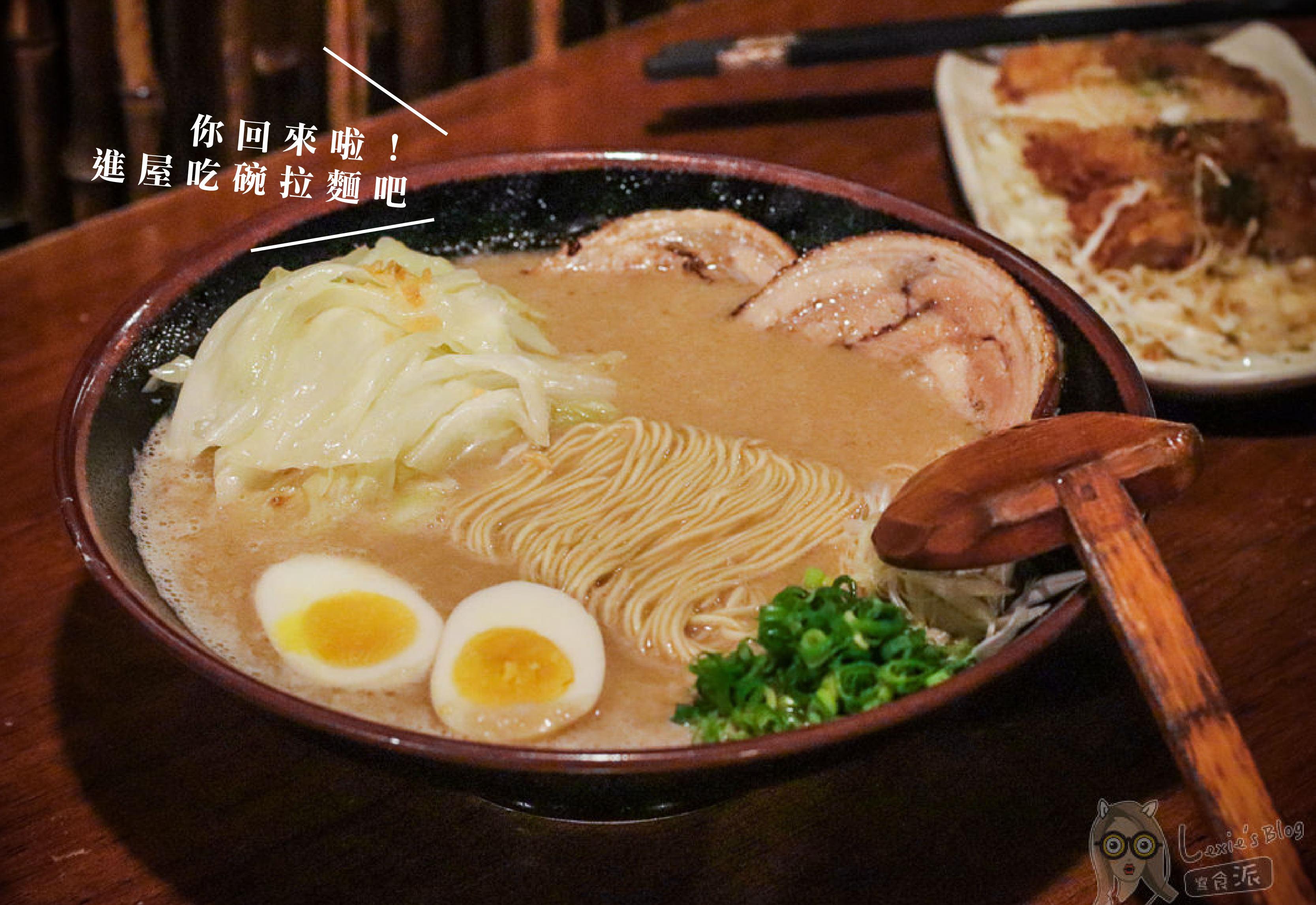台北東區必吃豚骨拉麵》你回來啦,有水準、有誠意的濃厚豚骨拉麵,回訪率100%