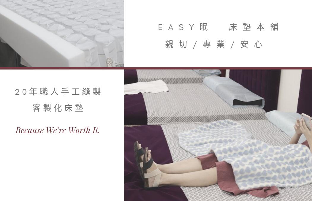 台北床墊客製》Easy眠-床墊本舖,超高CP值的20年職人手工縫製床墊,服務專業親切