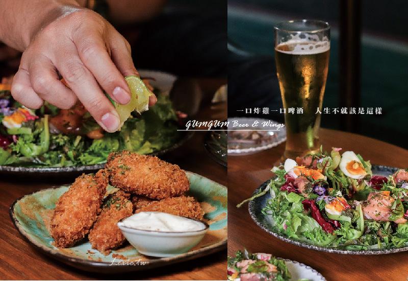 信義區最強雞翅餐酒館GUMGUM Beer & Wings雞翅酒吧,氣氛超棒的玻璃屋,餐點道道都好吃!