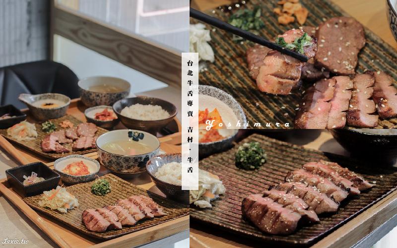 台北牛舌飯專賣推薦》吉村·牛舌,捷運板橋站美食,大推極厚切牛舌|菜單價格