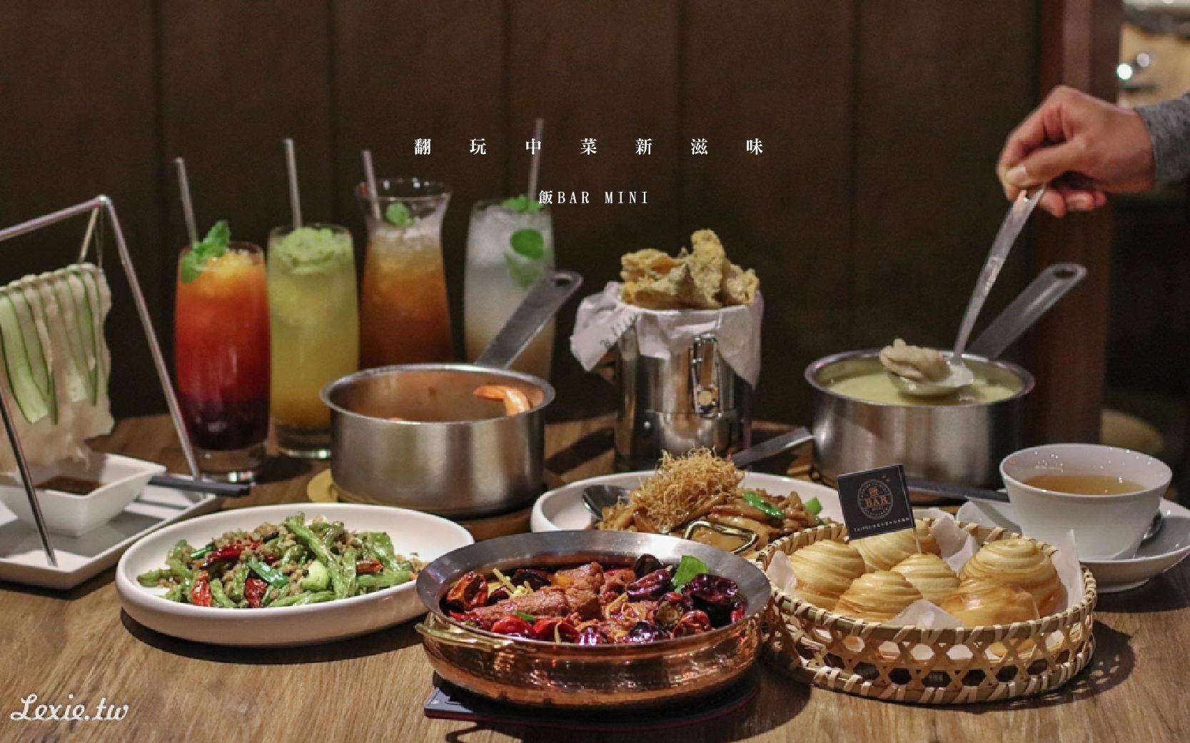 忠孝復興聚餐餐廳|飯BAR MINI中菜也能很時尚,創意翻玩新滋味,東區美食推薦(包廂)