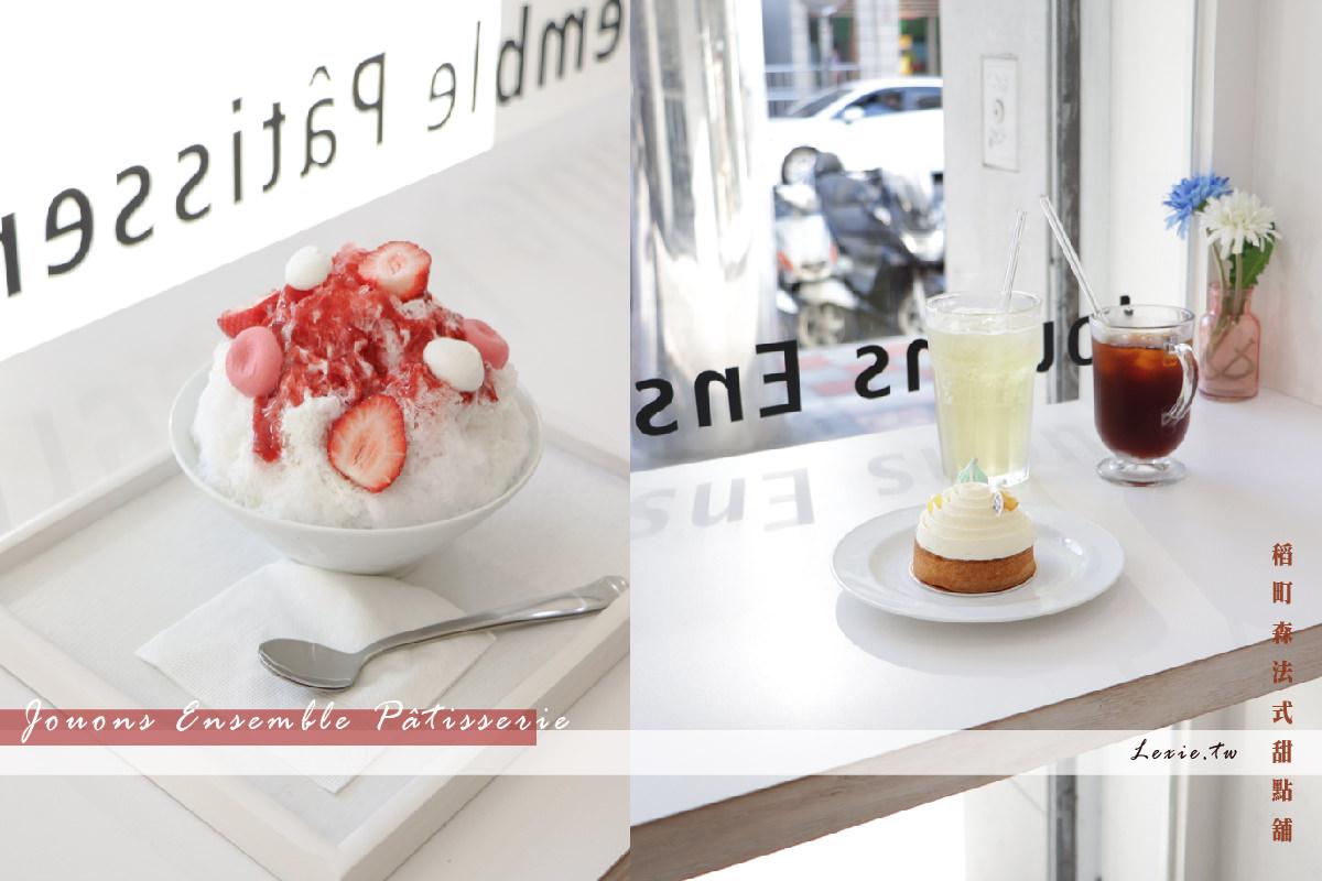 板橋甜點迷必朝聖法式甜點〉稻町森法式甜點舖,相約白淨優雅的空間一起玩甜點,亞東醫院咖啡廳